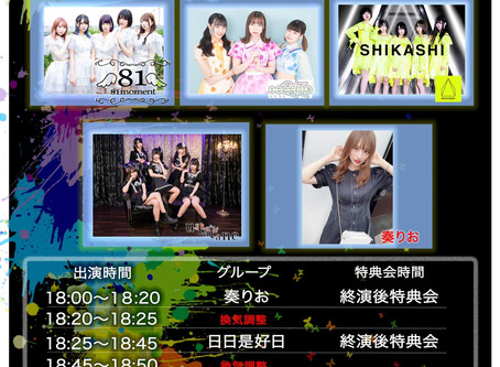 9/4(金)「金曜定期公演 -color shuffle LIVE-」