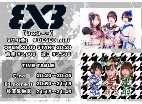 9/18(金)「3×3=∞」