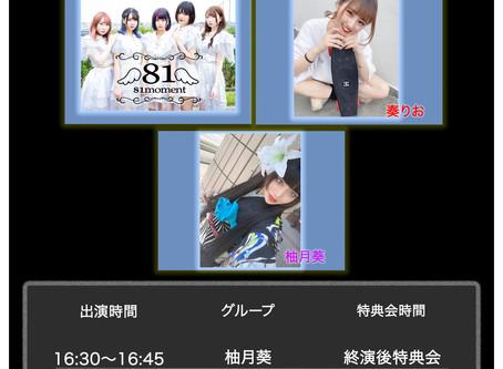 8/28(土)「金曜定期公演」