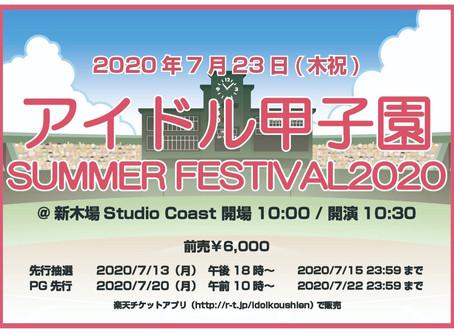 7/23(木祝)「アイドル甲子園 SUMMER FESTIVAL 2020」