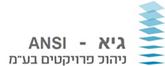 לוגו גיא ענסי.png