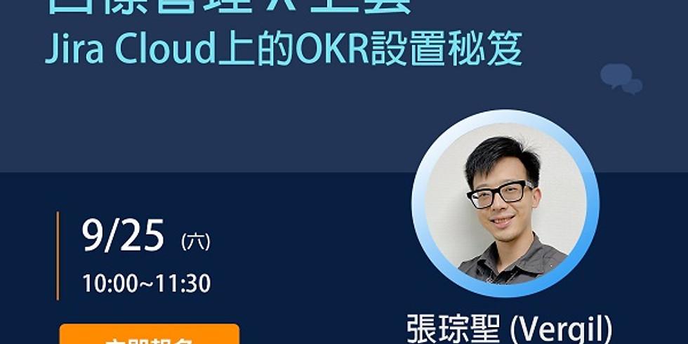 【Go! Jira 各行各業的實戰運用 #3】 目標管理 X 上雲,Jira Cloud上的 OKR 設置秘笈