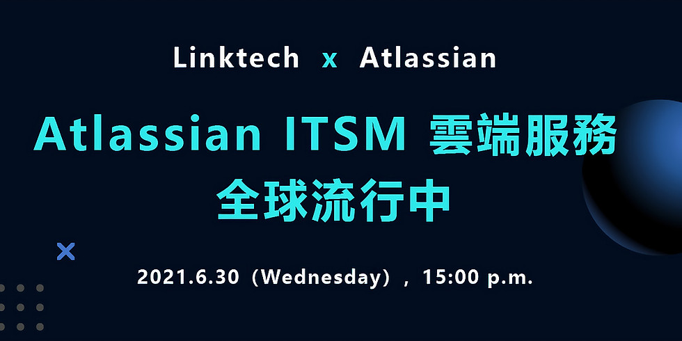 Atlassian ITSM 雲端服務 全球流行中