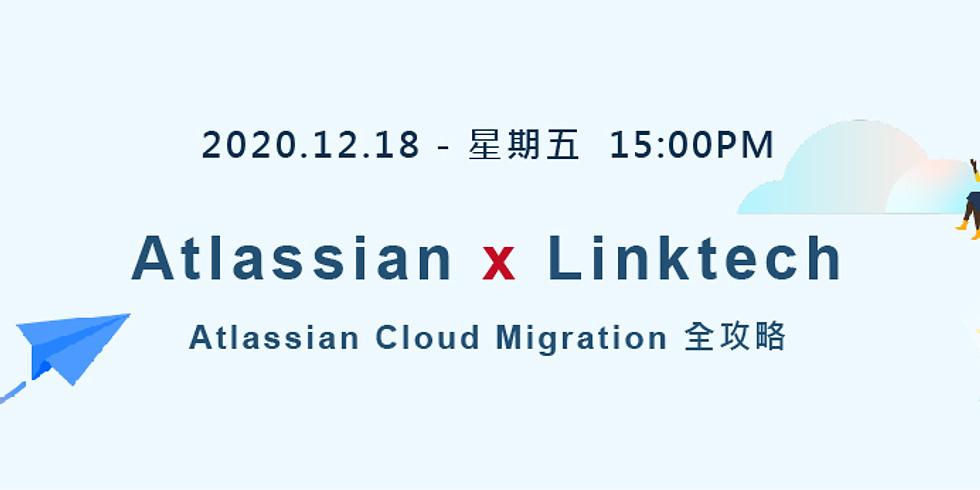Atlassian Cloud Migration 全攻略