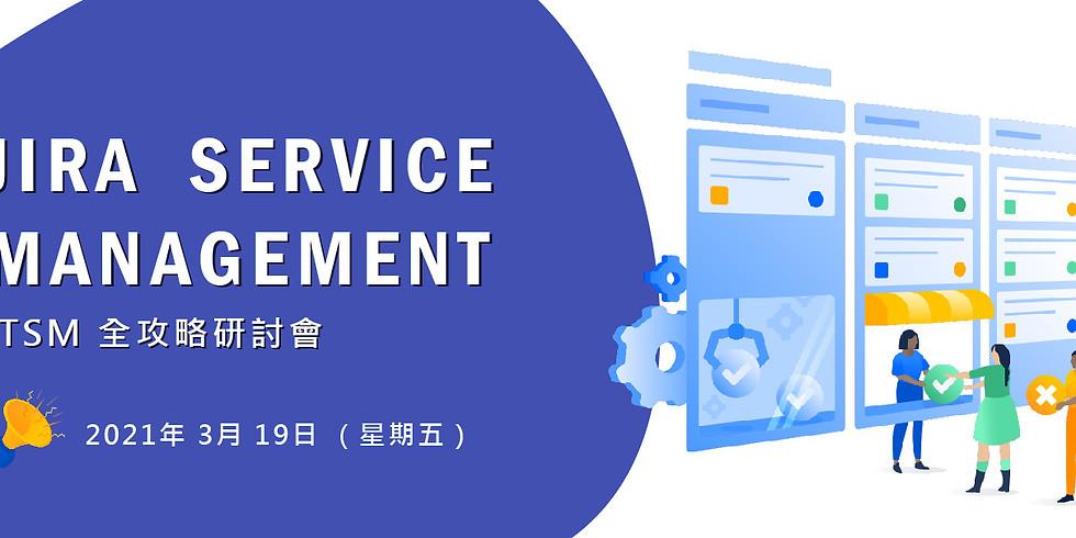 JIRA Service Management  ITSM 全攻略研討會