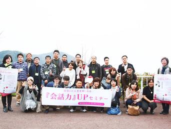 天草市『会話力UPセミナー』最終日!