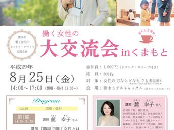 働く女性の大交流会inくまもと開催!