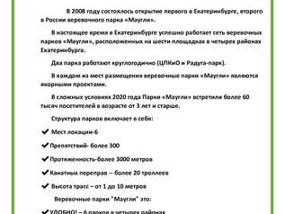 """""""Маугли-парки"""" - 13-й сезон состоялся!"""