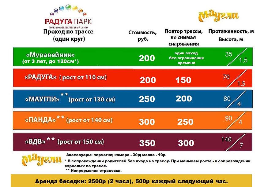 Радуга-цены-от-2021.jpg