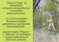 "Парк ""Маугли"" на Эльмаше. Сентябрь 2021"