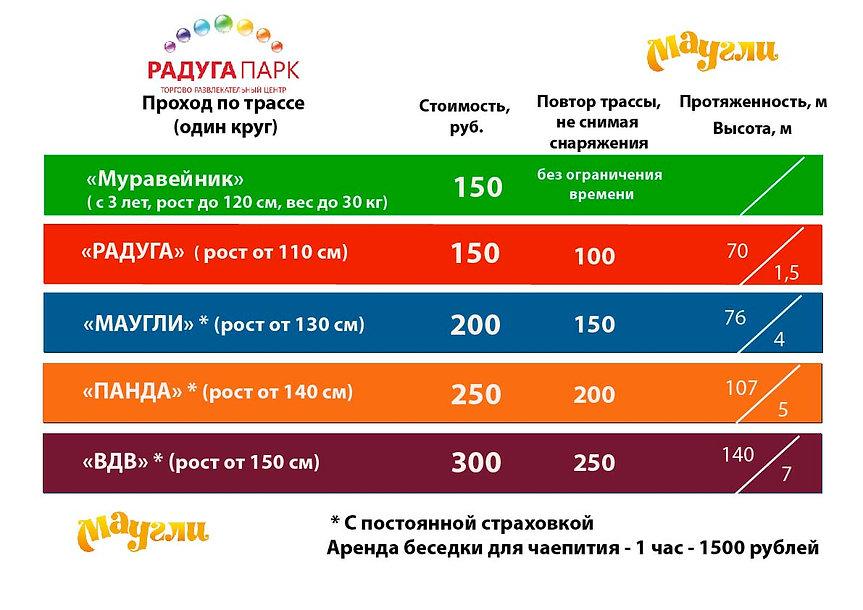 Радуга-цены-сайт-май-01.jpg
