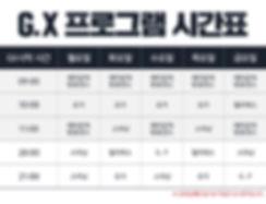 핏블리-오류본점-GX시간표.jpg
