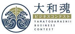 大和魂ビジネスコンテスト ロゴ2.jpeg