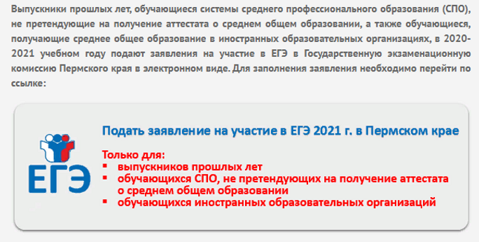 Форма заявки ЕГЭ-минобр.png