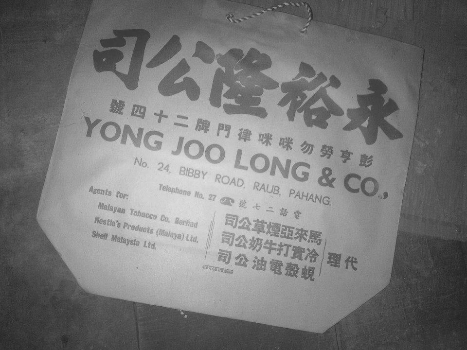 Yong Joo Long Paper Bag