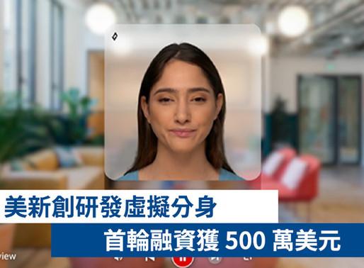 美新創研發虛擬分身 首輪融資獲 500 萬美元