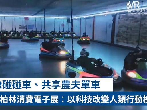 VR碰碰車、共享農夫單車 IFA柏林消費電子展︰以科技改變人類行動模式