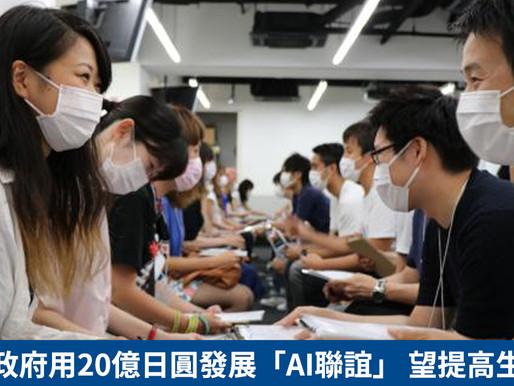 日本政府用20億日圓發展「AI聯誼」 望提高生育率