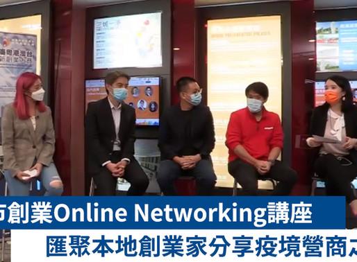 疫市創業Online Networking講座  匯聚本地創業家分享疫境營商之道