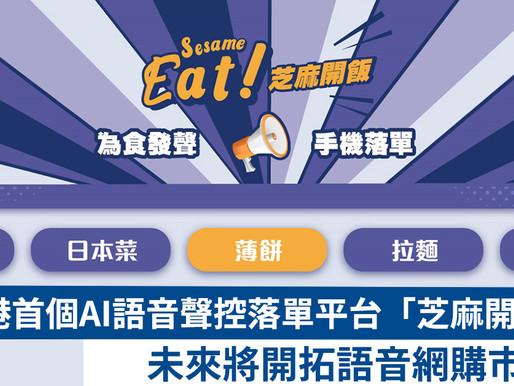 全港首個AI語音聲控落單平台「芝麻開飯」 未來將開拓語音網購市場