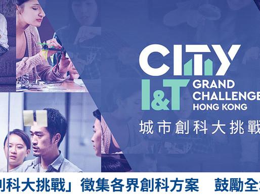 「城市創科大挑戰」徵集各界創科方案 鼓勵全城參與