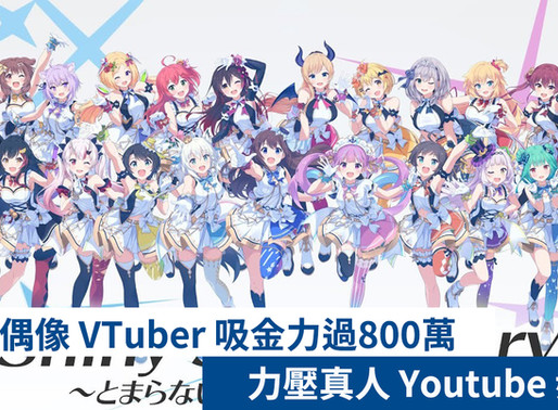 虛擬偶像 VTuber 吸金過800萬 力壓真人Youtube 頻道