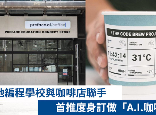 本地編程學校與咖啡店聯手 首推度身訂做「A.I.咖啡 」