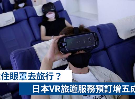 戴住眼罩去旅行? 日本VR旅遊服務預訂增五成