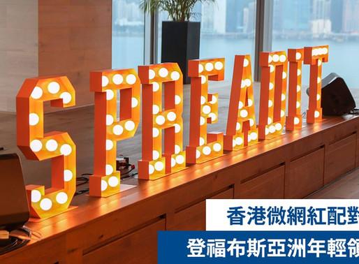 香港微網紅配對平台 登福布斯亞洲年輕領袖榜