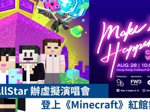 C AllStar 辦虛擬演唱會 登上《Minecraft》紅館舞台