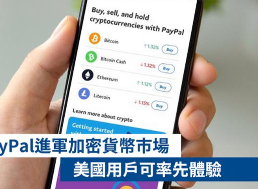 PayPal進軍加密貨幣市場 美國用戶可率先體驗