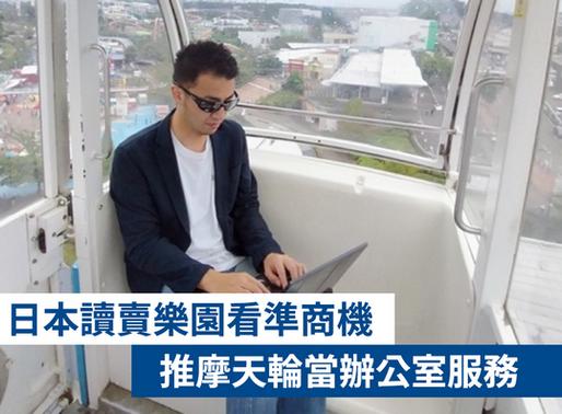 日本讀賣樂園看準商機 推摩天輪當辦公室服務
