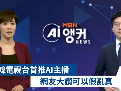 南韓電視台首推AI主播 網友大讚可以假亂真