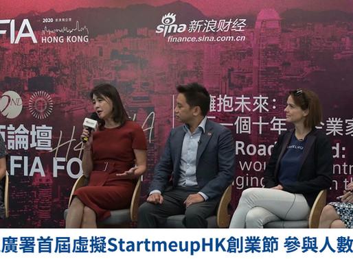 投資推廣署首屆虛擬StartmeupHK創業節 參與人數創新高