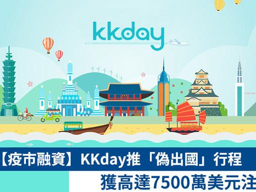 【疫市融資】KKday推「偽出國」行程 獲高達7500萬美元注資