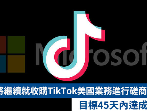 微軟將繼續就收購TikTok美國業務進行磋商 目標45天內達成協議