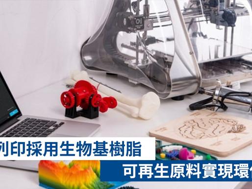 3D列印採用生物基樹脂 可再生原料實現環保