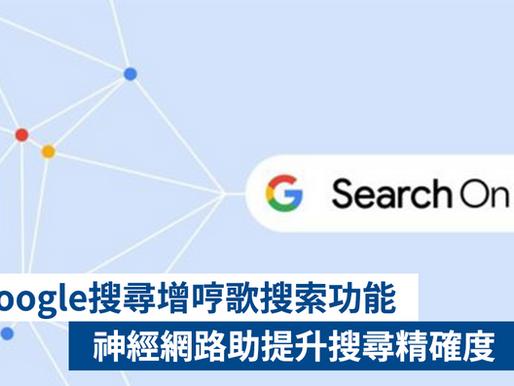 Google搜尋增哼歌搜索功能 神經網路助提升搜尋精確度