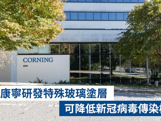 康寧研發特殊玻璃塗層 可降低新冠病毒傳染機會