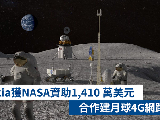 Nokia獲NASA資助1,410 萬美元 合作建月球4G網路