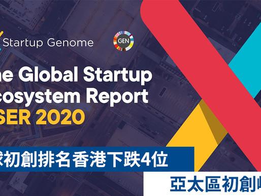 全球初創排名香港下跌4位 亞太區初創崛起