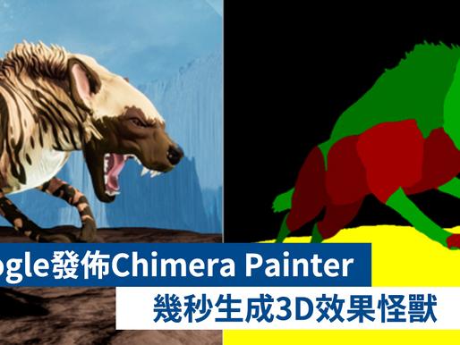 Google發佈Chimera Painter 幾秒生成3D效果怪獸