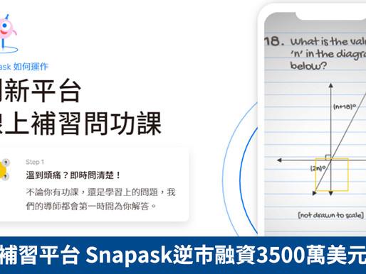 網上補習平台 Snapask逆市融資3500萬美元資金