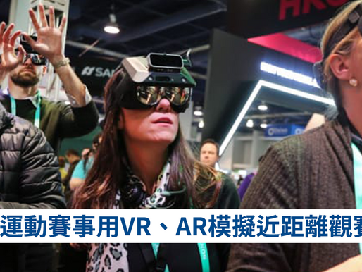 美運動賽事用VR、AR模擬近距離觀賽