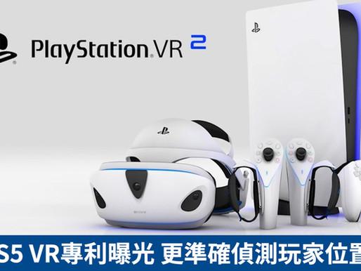 PS5 VR專利曝光 更準確偵測玩家位置