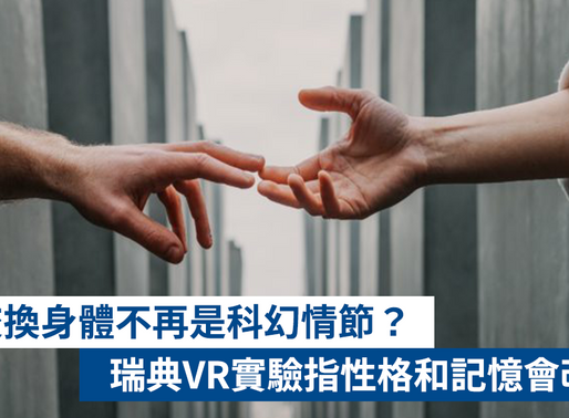 交換身體不再是科幻情節?瑞典VR實驗指性格和記憶會改變