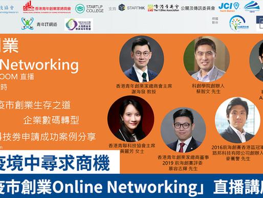 「疫市創業Online Networking」直播講座   助您疫境中尋求商機