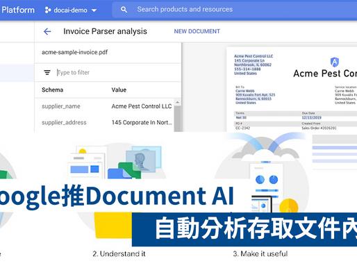 Google推Document AI 自動分析存取文件內容