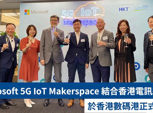 Microsoft 5G IoT Makerspace 結合香港電訊網絡 於香港數碼港正式啟用