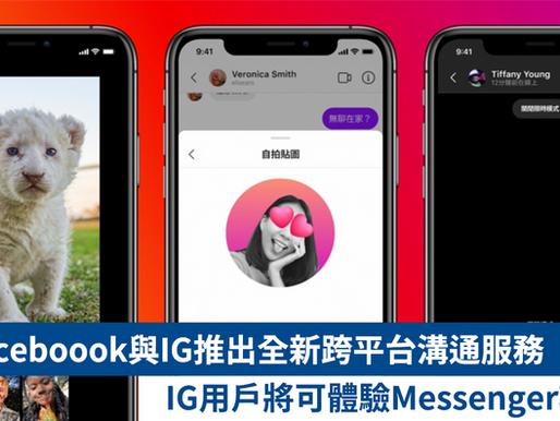 Facebook與IG推出全新跨平台溝通服務 IG用戶將可體驗Messenger功能